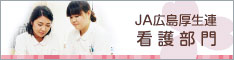 JA広島厚生連 看護科