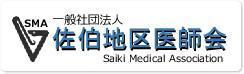 SMA 一般社団法人 佐伯地区医師会